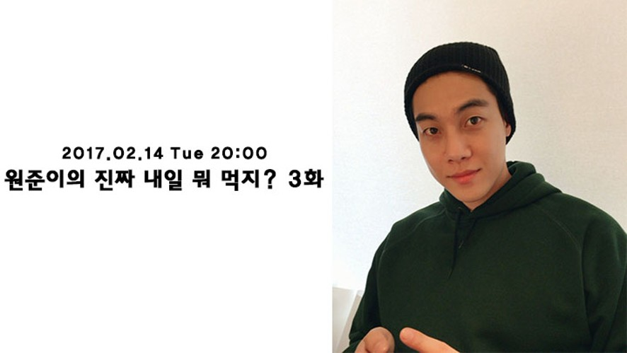 [원준] 원준이의 진짜 내일 뭐 먹지? 3화