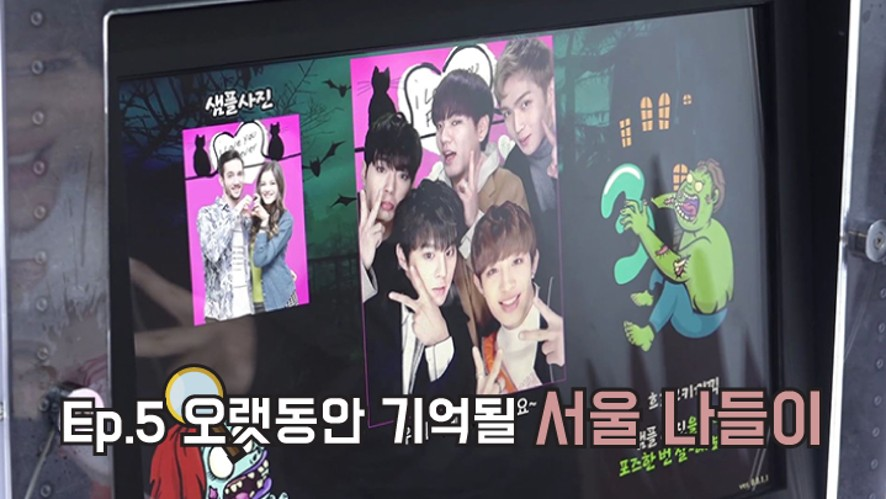 [업텐션 리얼리티]Ep.5 오랫동안 기억될 서울 나들이