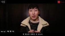 '재심' 박두식, 김연서  인사 영상