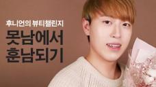 [후니언 HOONION] 못남에서 썸남되기! How to become a handsome