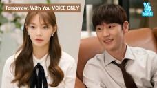 """[내일 그대와/Tomorrow with You] 이제훈X신민아 무삭제 오디오 (Voice Only) - """"나 사랑해?"""""""