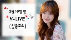 진세연의 첫 Live [심쿵주의]