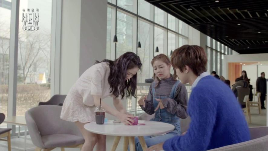 [송지효의뷰티뷰] 남자친구를 위한 '아이돌 메이크업'
