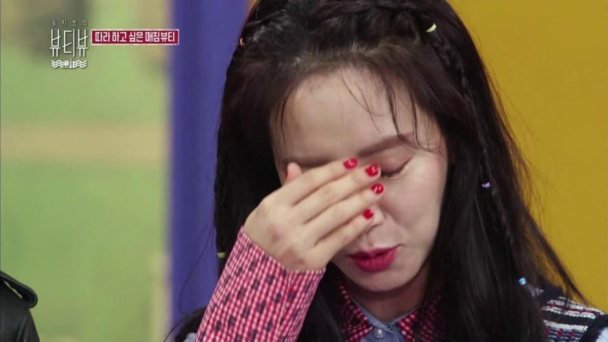 [송지효의뷰티뷰]'걸그룹 멤버인 줄..' MC 쏭, 아이돌 메이크업 도전♥