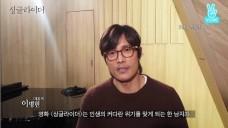 (예고) 배우What수다 <이병헌> 편 '(Preview) <LEE BYUNG HUN> Actor&Chatter'