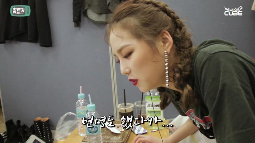 CLC - 칯트키 #3 (4컷 영상)