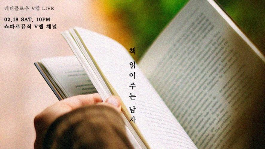[레터플로우] 책 읽어주는 남자 EP.8