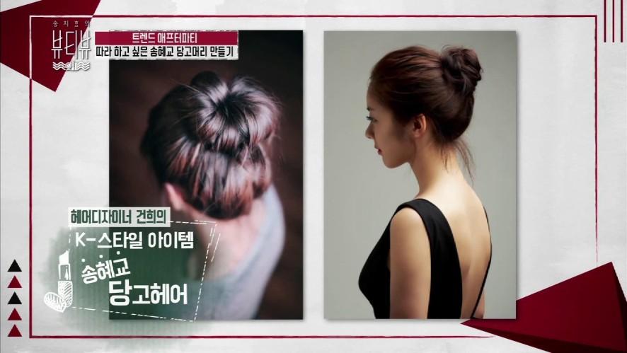 [송지효의뷰티뷰]여성미 폭발! 자연스러운 당고머리 스타일링 TIP