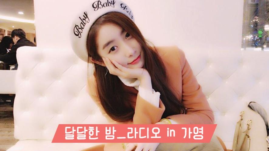 달달한 밤_라디오in가영 15