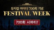 뮤지컬 <아이다> 700회 시파티!/MUSICAL <AIDA> 700 anniversary LIVE TALK