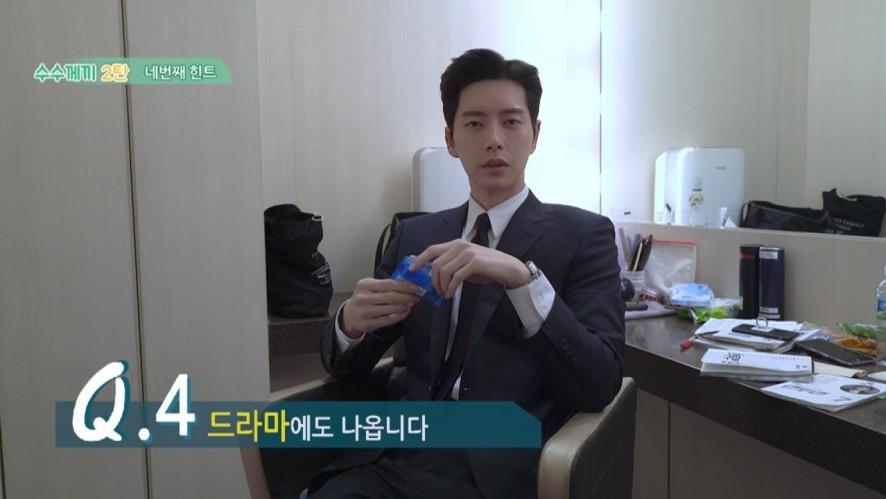 CLUB Jin's 신년맞이 이벤트 '박해진과 함께 하는 일곱고개~<7Weeks, 7Hint!!>' 영상 힌트 네 번째 공개