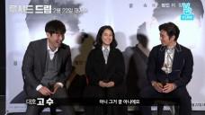 (예고) 고수X설경구X강혜정 <루시드 드림> '꿈해몽해드림' V라이브 '(Preview) Go Soo X Seol KyungGoo  <Lucid Dream> V LIVE'