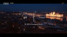 '맨투맨' 제작기 영상 2부 #2 설우(박해진) in Budapest / 'MAN x MAN' making film