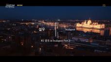 '맨투맨' 제작기 영상 3부 설우(박해진) in Budapest / 'MAN x MAN' making film