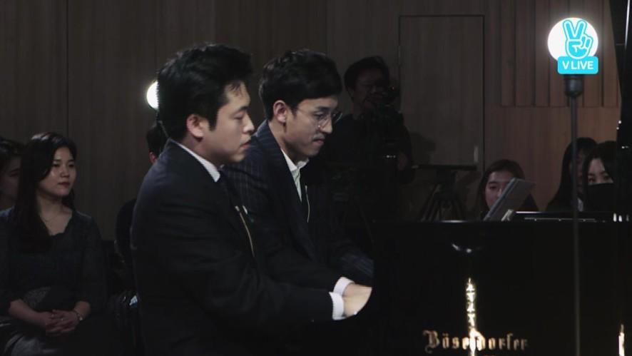 [영상] V살롱콘서트 김정원&김선욱 <F.Schubert Sonata for 4 hands B flat Major, D.617 - Allegro moderato>