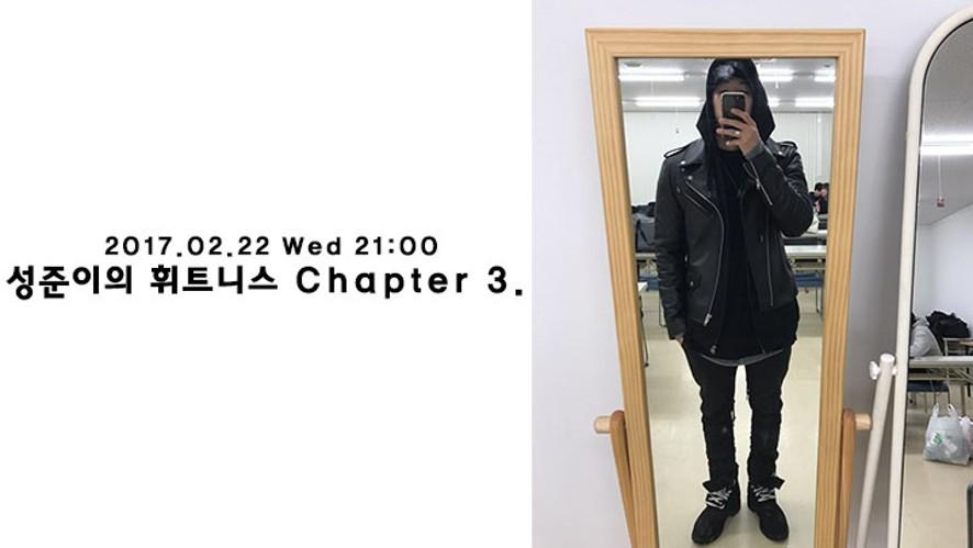 [성준] 성준이의 휘트니스 Chapter 3.