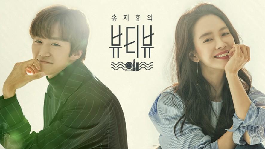 송지효의 뷰티뷰 6회 'Song Ji-hyo's Beauty View 점점 진화하는 MC쏭의 셀프캠 '믹스매치 메컵 도전'
