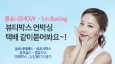 [콩슈니SHOW] 뷰티박스 언박싱! 같이열어봐요~ (글로시박스,셀프뷰티박스,미미박스 등) Beauty Box unboxing