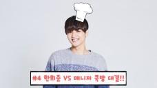 #4 한희준 VS 매니저 쿡방 대결!!