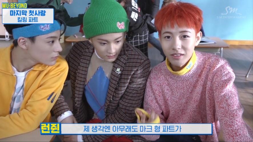 [MU-BEYOND] NCT DREAM 마지막 첫사랑_2nd