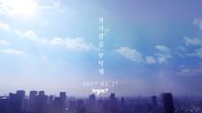 임팩트[IMFACT] '첫사랑을 부탁해' OFFICIAL MUSIC VIDEO