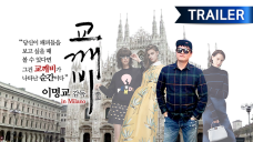 [StyLive] 파파라치 Paparazii FENDI in Milan