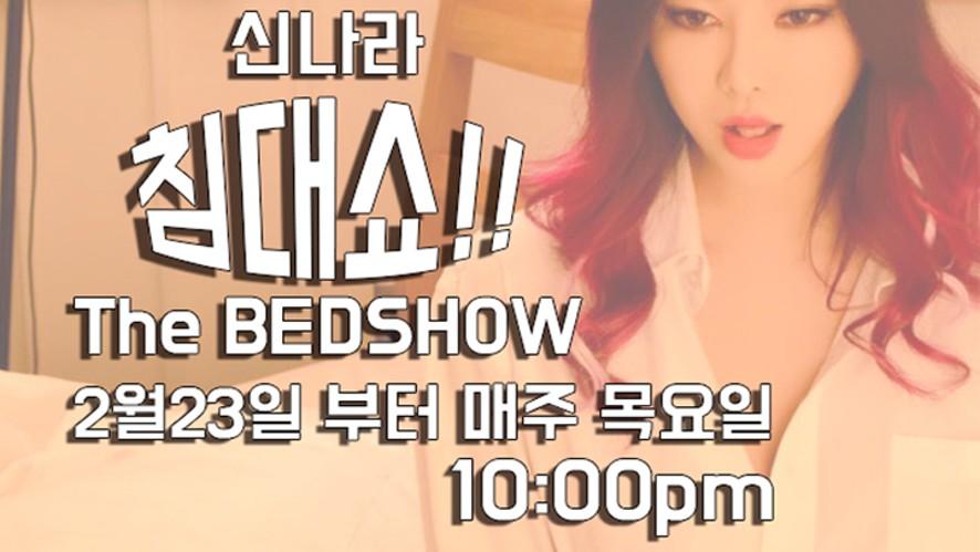 [신나라_XXinnara] The Bed Show_침대쇼!! EP.01