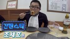 [간판스타] 조세호, 아무말 대잔치~ feat.야관문 (Ganpan Star)