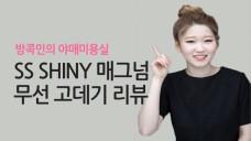"""[방콕인] ss shiny 매그넘 무선 고데기 리뷰 (""""ss shiny"""" iron review)"""