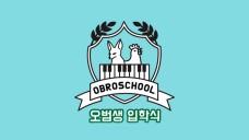 오브로젝트OBROJECT <오범생 입학식> 15분 맛보기 Live