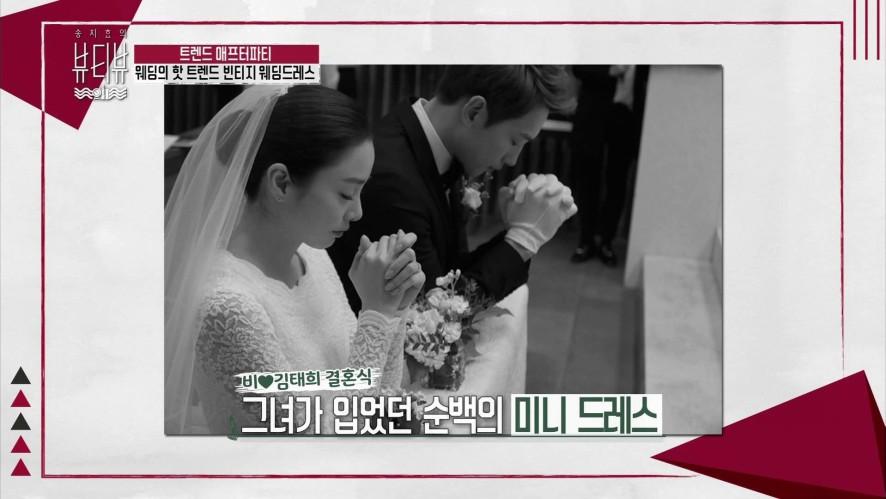 [송지효의뷰티뷰] 이효리·김태희도 선택한 '빈티지 웨딩드레스'