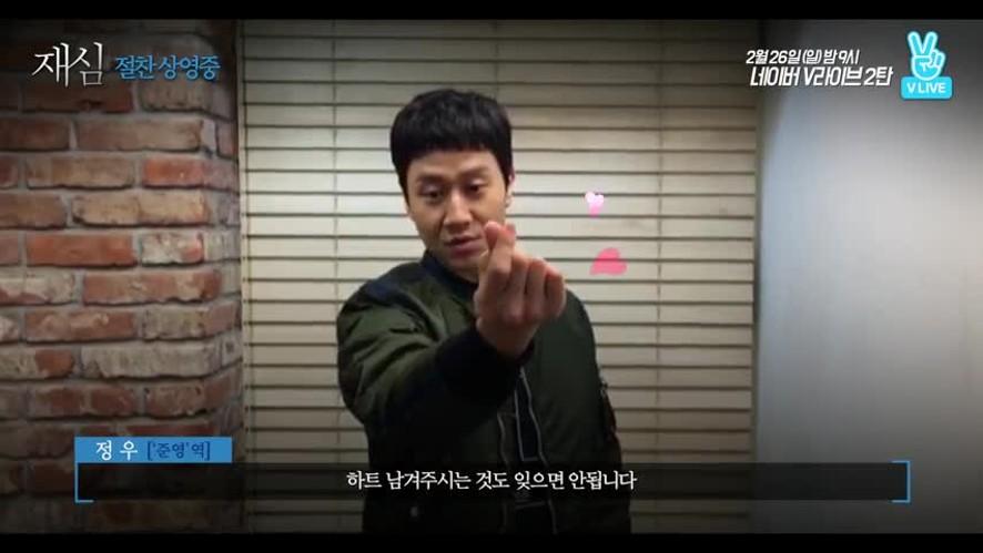 (예고) 2/26(일) 정우X강하늘X한재영X민진웅 <재심>배우 총출동 V라이브 2탄 '(Preview) JungWoo X KangHaNeul <NewTrial>2nd V LIVE'