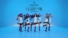 [선공개] gugudan - 나 같은 애 (A Girl Like Me) MV Teaser #2
