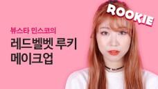 [민스코_Minsco] 레드벨벳 루키 MV 속 슬기 메이크업 ! Redvelvet Rookie MV makeup!