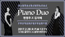[클미라이브] 현영주X김지애 피아노 듀오