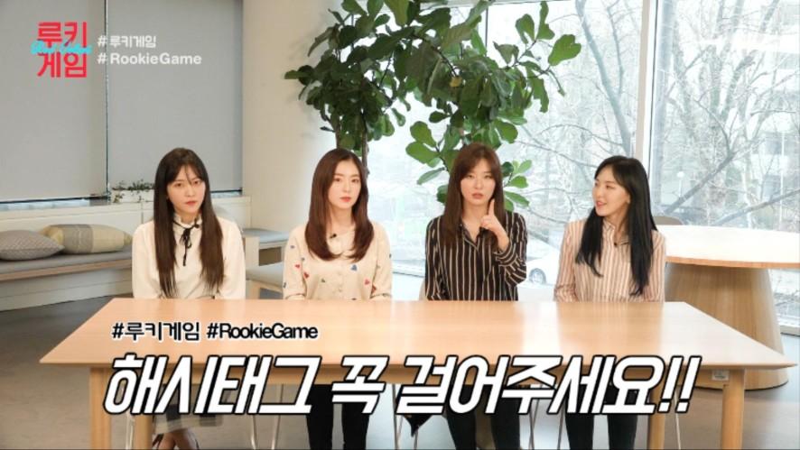 레드벨벳 루키게임 (Red Velvet's Rookie Game)