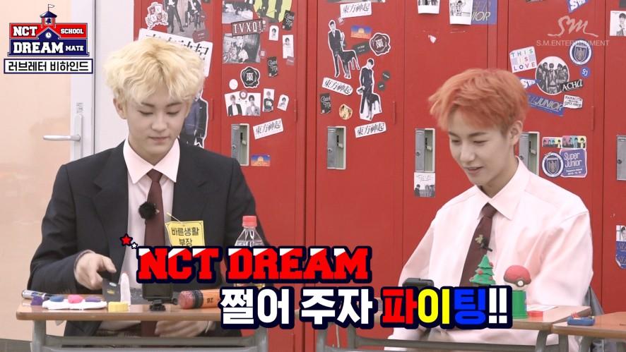 [꿈꾸는 소년들] NCT SCHOOL DREAM MATE #2교시 쉬는시간