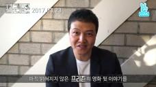 <프리즌> 네이버 무비토크 사전 예고 영상