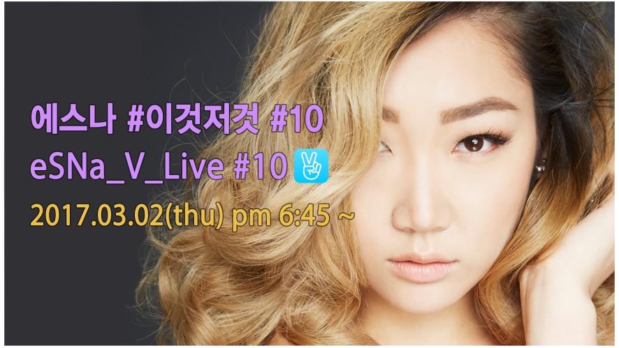 에스나(eSNa)의 이것저것 Live #10