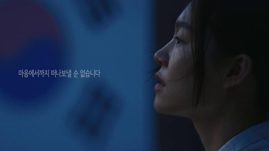 """[한예리] Han Yeri 서울시 3.1절 기념 영상 """"3.1만세 운동의 역사와 일본군 위안부 피해자 할머니들을 잊지 말아주세요"""""""