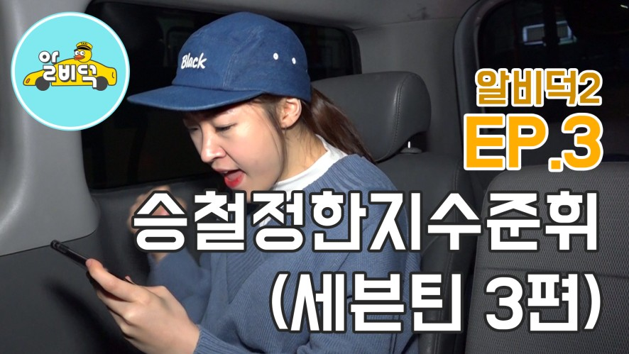 [알비덕 2 덕질드라이브] EP.3 승철정한지수준휘 (세븐틴③편)