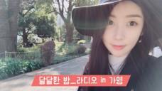 달달한 밤_라디오in가영 16