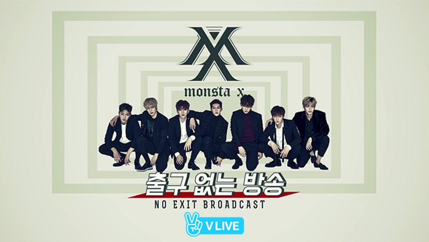 [MONSTA X] 몬스타엑스 - 출.없.방 #01