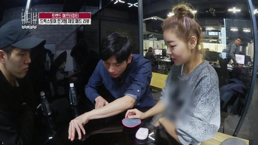 탑모델 해나&훈남 모델 3인방의 '제모 패드' 리뷰