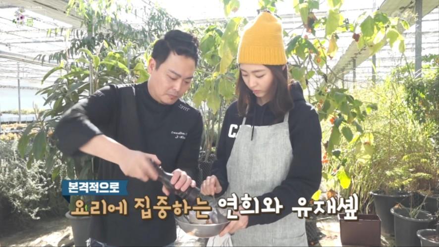 이연희(Lee Yeon Hee)의 봄의 화반(Flower Bibimbob)_#2