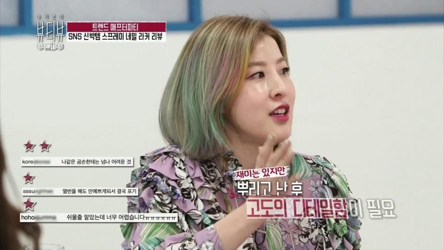 소녀시대만큼 유명한 스타일리스트의 네일 라커 리뷰