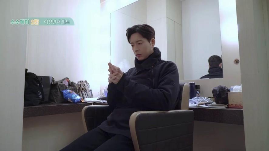 CLUB Jin's 신년맞이 이벤트 '박해진과 함께 하는 일곱고개~<7Weeks, 7Hint!!>' 영상 힌트 여섯 번째 공개