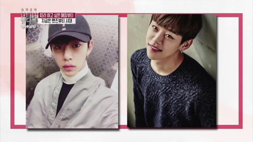 영재의 폭로! B.A.P 대현은 선크림 성애자?!