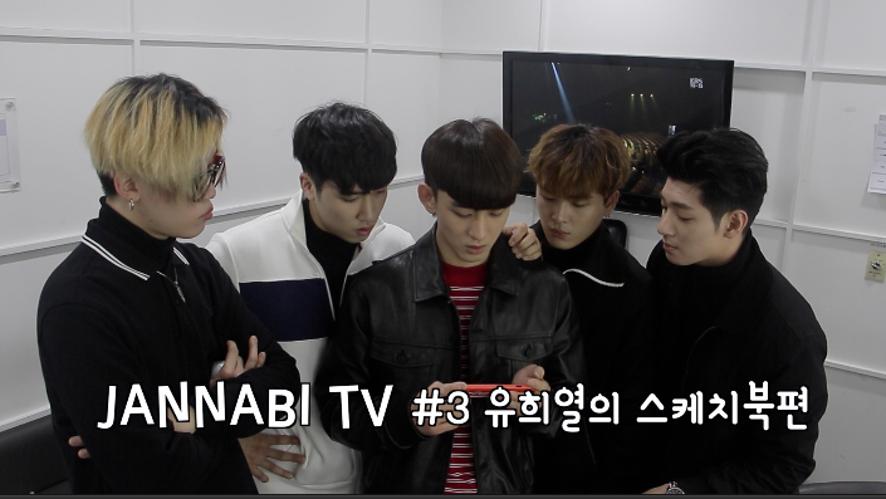 잔나비TV 제3화 (JANNABI TV #3 KBS 유희열의 스케치북편)