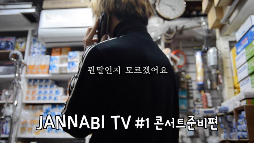 잔나비TV 제1화 (JANNABI TV #1 콘서트준비편)